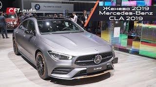 Обзор Mercedes CLA 2019 года (новый ЦЛА - дебют на Женевском автосалоне)