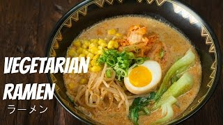 How To Make Vegetarian Ramen (Recipe) ベジタリアンラーメンの作り方(レシピ)