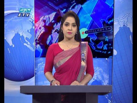 07 pm News || সন্ধ্যা ০৭টার সংবাদ || 06 August 2020 || ETV News
