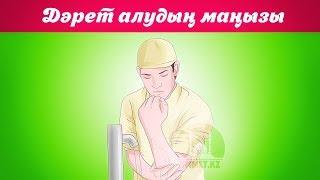 Дәрет алудың маңызы | Ербол Мәмбетов | ummet.kz