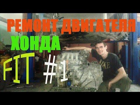 Хонда Фит 2011г.в.- ремонт двигателя #1
