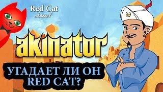 АКИНАТОР vs КАНАЛ RED CAT YOUTUBE. СМОЖЕТ УГАДАТЬ? | Прохождение игры Akenator.Часть №2