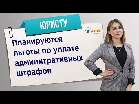 Планируются льготы по уплате административных штрафов