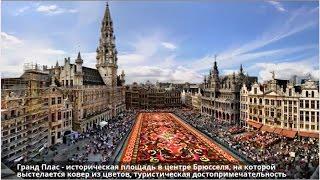 Брюссель - столица Бельгии