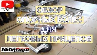 Обзор опорных колёс легковых прицепов от Ателье Прицепов - Studio Trailers