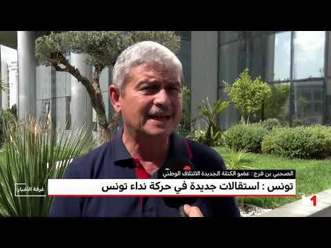 العرب اليوم - شاهد: استقالات جديدة في صفوف حركة