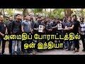 ஜல்லிக்கட்டு போராட்டத்தில் ஒன் இந்தியா இளைஞர்கள்- Oneindia Tamil