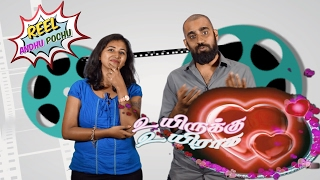 Reel Anthu Pochu   Episode 14   Uyirukku Uyiraaga   Old movie review   Madras Central