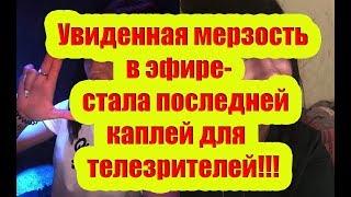 Дом 2 Новости 6 Сентября 2018 (6.09.2018) Раньше Эфира