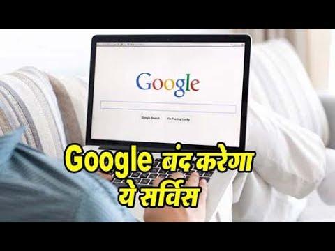 Google जल्द ही बंद कर सकता है अपनी यह Service II Asal news