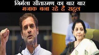 राहुल गांधी ने निर्मला सीतारमण का मजाक उड़ाया, नरेंद्र मोदी ने किया तगड़ा पलटवार