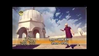 shri guru ravidass ji bhajan 2013 '' gura de daware