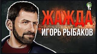 «Жажда». Игорь Рыбаков | Рисованная история