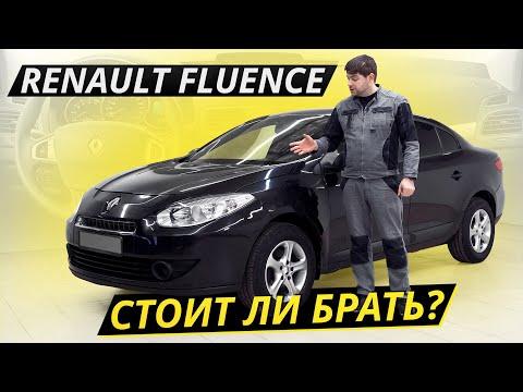 Недорогой седан Renault Fluence. Как он на вторичке?