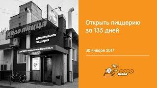 Открыть пиццерию за 135 дней. 30 января 2017