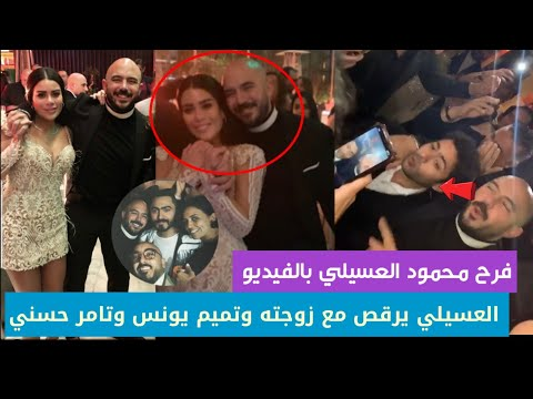 العرب اليوم - شاهد: نجوم الفن يرقصون في فرح محمود العسيلي