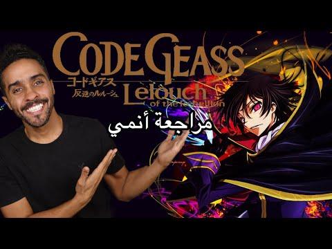 مراجعة مسلسل الرسوم المتحركة Code Geass: Lelouch of the Rebellion