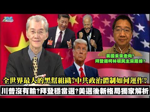 《政經最前線-無碼看中國》201121 EP98川普沒有輸?拜登穩當選?美選後新格局獨家解析 美國未來走向?