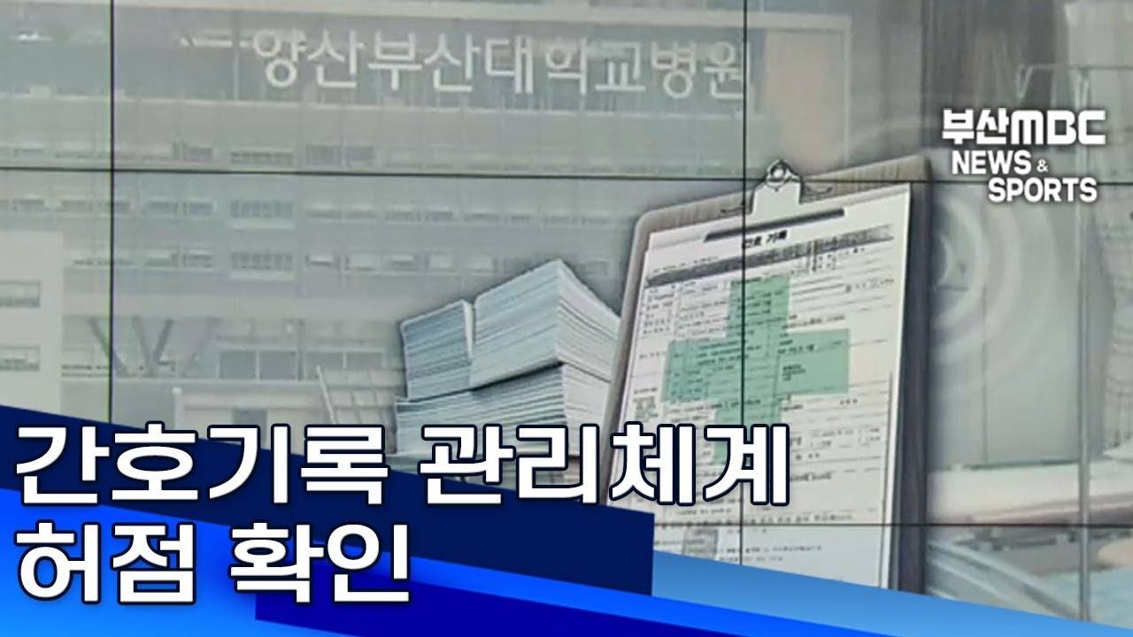 (R) ⑥ 간호 기록 관리 체계...'허점 확인'