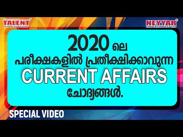 Current Affairs in Malayalam - February 2020