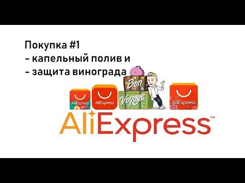 Покупка на АлиЭкспресс #1. Мешки для винограда и шланг для капельного полива
