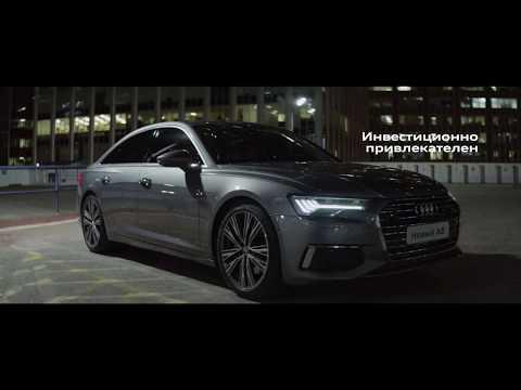 Audi A6 Limousine Седан класса E - рекламное видео 1