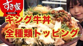 【すき家】【SUKIYA】キング牛丼にトッピング【全種類】してみたら最強飯テロフードが完成しました。
