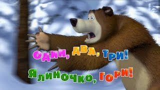 Маша та Ведмідь: Один, два, три! Ялиночко, гори! (3 серія) Masha and the Bear
