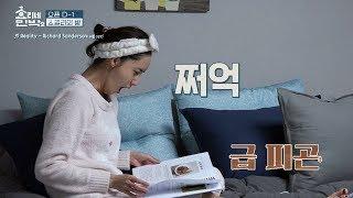 (쩌-억) 퇴근한 윤아, 피곤하지만 메뉴 공부하는 '1등 직원' 효리네 민박2 1회