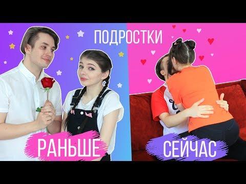 ПОДРОСТКИ РАНЬШЕ VS СЕЙЧАС онлайн видео