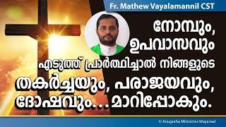 """"""" നോമ്പും ഉപവാസവും"""" Fr.Mathew Vayalamannil"""