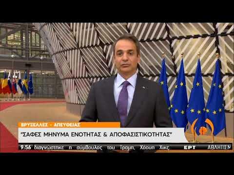Κ. Μητσοτάκης: Η Ε.Ε. έστειλε μήνυμα αλληλεγγύης και αποφασιστικότητας | 02/10/2020 | ΕΡΤ