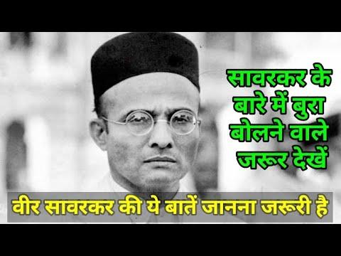 Why Veer Savarkar was Real Patriot | वीर सावरकर क्या देशभक्त थे?