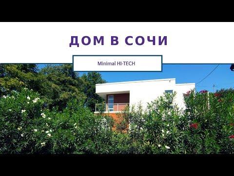 Недвижимость в Сочи | Дом в центре Сочи