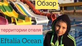ОБЗОР ТЕРРИТОРИИ ОТЕЛЯ EFTALIA OCEAN, TURKEY, ALANYA