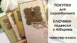 ПОДВЕСКИ для СКРАПБУКИНГА с AliExpress + Мастер-класс