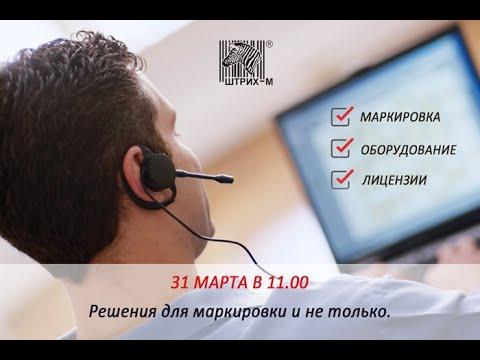Вебинар 31 марта Оборудование для маркировки и автоматизаци