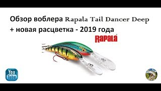Воблеры rapala tail dancer deep tdd07-ocw
