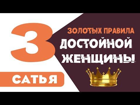 """Сатья дас """"3 золотых правила достойной женщины"""" Николаев, 7 февраля"""