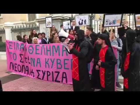Παρέμβαση της Νεολαίας ΣΥΡΙΖΑ στο ΣτΕ (3)