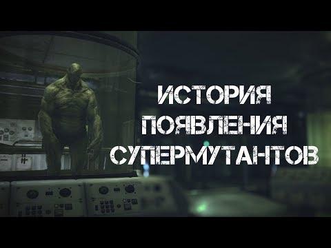 Fallout 76 СЛОМАЛ ЛОР? ВСЁ О СУПЕРМУТАНТАХ