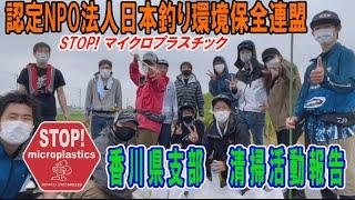 未来へつなぐ水辺環境保全保全プロジェクト 「STOP!マイクロプラスチック香川県支部 清掃活動報告」 Go!Go!NBC!