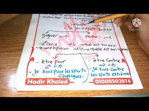 talb online طالب اون لاين فرنساوي الصف الثالث الثانوي شرح و تلخيص الوحدة الاولي ٣ث هدير خالد