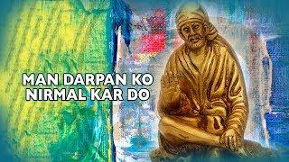 Man Darpan Ko Nirmal Kar Do | Suresh Wadkar | Sai Bhajans