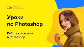 Работа со слоями в Photoshop. [Moscow Digital Academy]