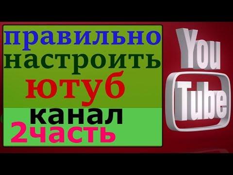 настроить вид канала на ютуб / правильно настроить ютуб канал / анализ ютуб канала онлайн / 2 часть