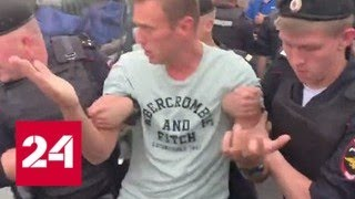 Алексей Навальный задержан на митинге в Москве - Россия 24