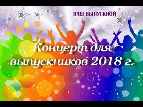 Концерт для выпускников 2018 г.