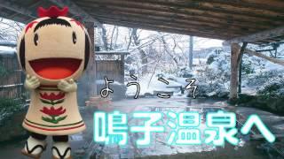 宮城県鳴子温泉非公認PR動画ショート版