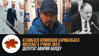 Атамбаев Илмиянов кармалбаса Москвага учмак экен. Депутат авария болду